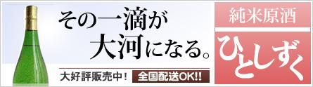 雪の花酒造「ひとしずく」販売中!