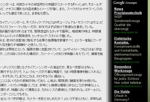 グーグルアドセンス、ドイツ語に
