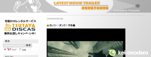 最新映画予告編サイト