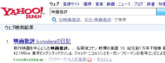 「k.onoderaの日記」がYahoo!「映画批評」キーワード検索で1位に!